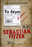 http://www.culture21century.gr/2018/05/to-dema-toy-sebastian-fitzek-book-review.html