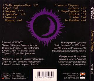 Έρεβος - 1999 Ανόητες Έχθρες back