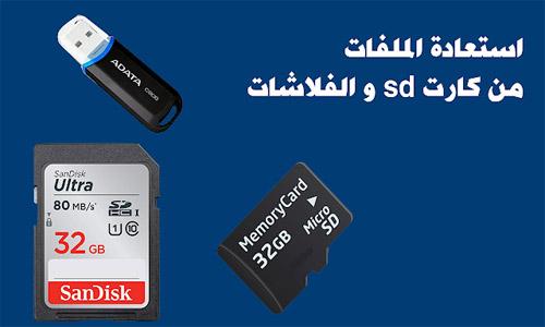 كيفية استعادة البيانات المحذوفة من على بطاقة SD او قرص صلب