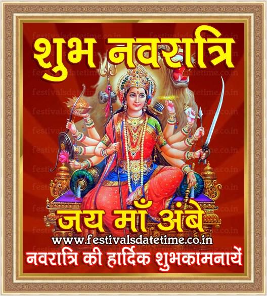 Navaratri Hindi Wallpaper Free Download, नवरात्रि हिंदी वॉलपेपर No.13