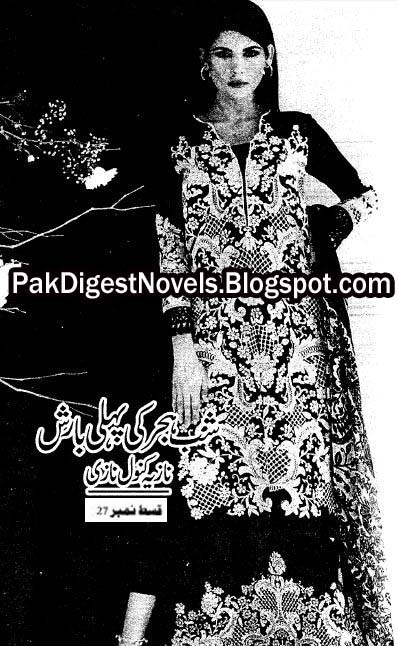 Shab Hijar Ki Pehli Barish Episode 27 Novel By Nazia Kanwal Naazi Pdf Free Download