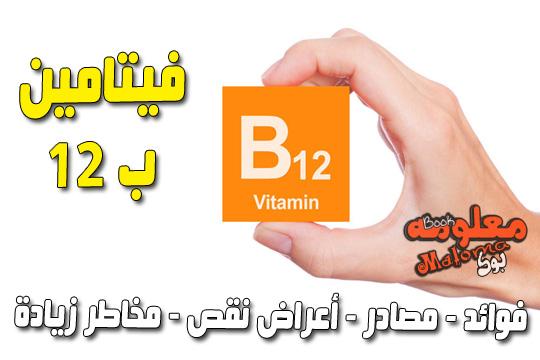 """فيتامين b2 - فوائد - مصادر - اعراض نقص - مخاطر زيادة - تشخيص - معلومات شاملة السيانكوبلامين، كوبولامين و""""فيتامين الطاقة"""""""