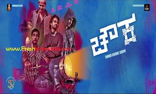 Chowka Kannada Official Teaser 2016 Download