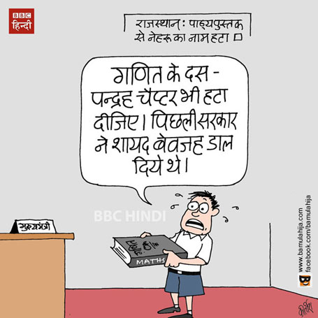 cartoons on politics, indian political cartoon, education, bjp cartoon