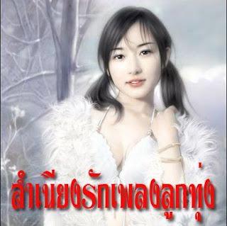 Download [Mp3]-[All Songs Hit] รวมเพลงลูกทุ่งเพราะๆ หวานๆ  สำเนียงรักเพลงลูกทุ่ง 4shared By Pleng-mun.com