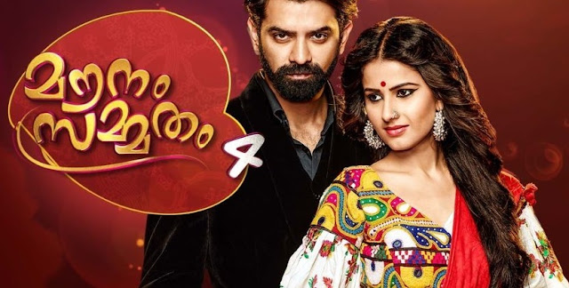 Mounam Sammadham4- Serial cast