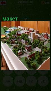 на столе поставлен макет одного из районов города