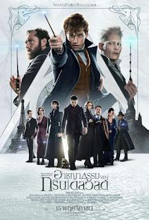 Fantastic Beasts 2: The Crimes of Grindelwald (2018) สัตว์มหัศจรรย์ 2: อาชญากรรมของกรินเดลวัลด์
