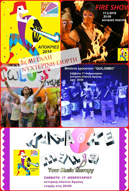 Η 1η νυχτερινή μεγάλη καρναβαλική γιορτή στο Άργος είναι γεγονός!