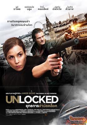 Unlocked ยุทธการล่าปลดล็อค