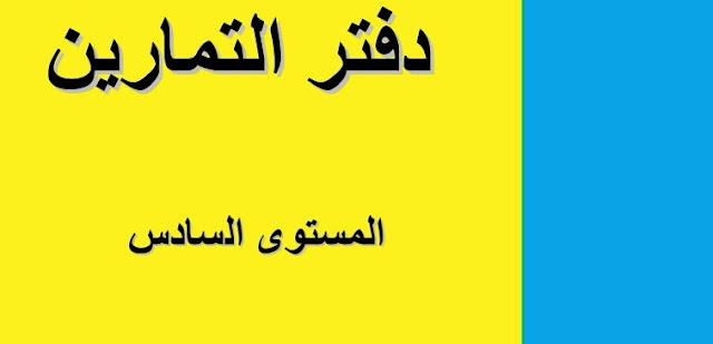 هام كتيب لمجموعة كبيرة من تمارين اللغة العربية خاصة بالمستوى السادس