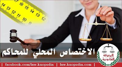 ما هو الاختصاص المحلي للمحاكم الابتدائية؟ والمحاكم التجارية؟ والمحاكم الادارية؟