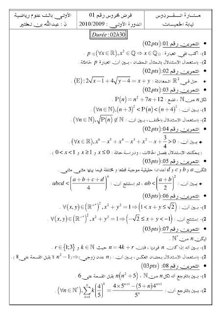 تصحيح فرض تجريبي 1 حول درس المنطق