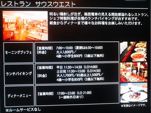 メニュー3 札幌東急REIホテル サウスウエスト