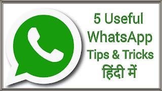 whatsapp ke important trick