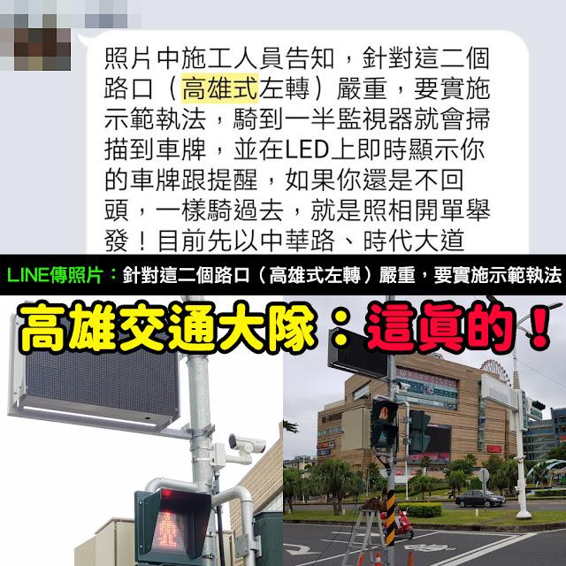 機車高雄式左轉會掃描車牌和LED上即時顯示 照片 中華路、時代大道(夢時代),跟中華路、正勤路(好市多),這二個點安裝