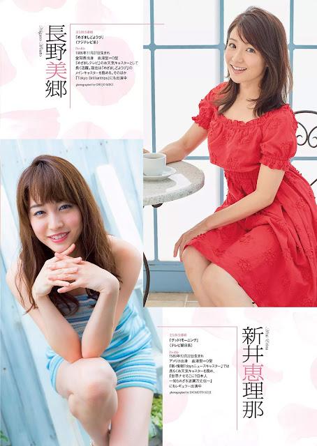 Beautiful Newscasters 美人女子アナ Weekly Playboy 週刊プレイボーイ No 39-40 2016 Pics 2