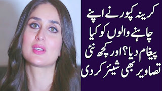 What Kareena Kapoor says to her fans | Watch Most recent Pictures 2017