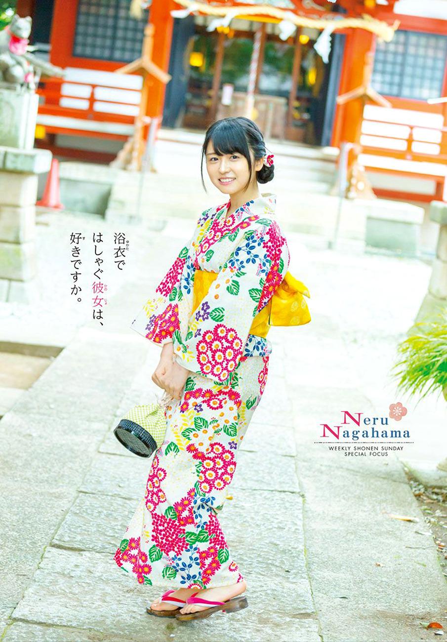 Nagahama Neru 長濱ねる, Shonen Sunday 2017.07.26 No.33 (週刊少年サンデー 2017年33号)