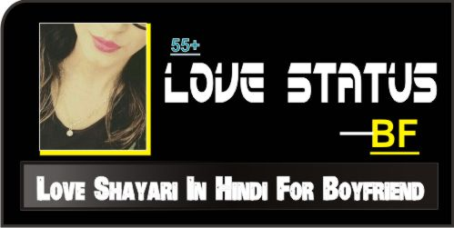 Love-Shayari-In-Hindi-For-Boyfriend