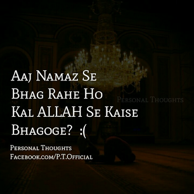 """""""Aaj Namaz Se Bhag Rahe Ho Kal ALLAH Se Kaise Bhago Gey?"""""""