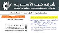 مقاول ترميمات شركة ترميم مباني في الكويت