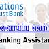 Vacancy In Nations Trust  Bank