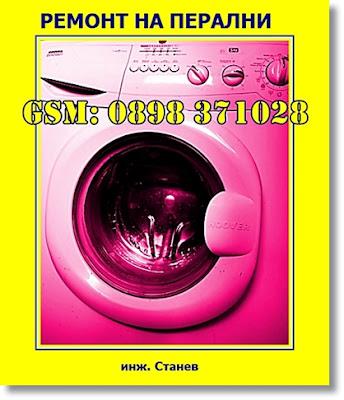 Ремонт на перални, Ремонт на перални в неделя, Ремонт на перални в софия, Счупена ключалка, Изгоряла блокировка, Пералнята не отваря, Пералнята не изхвърля водата, Помпа, Ремонт на електроуреди,