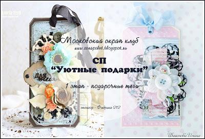 http://scrapslet.blogspot.ru/2016/04/1.html#more