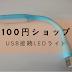 100円ショップのUSB接続式LEDライトとモバイルバッテリーで作った「読書灯」が便利すぎた