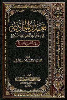 حمل كتاب تعدد الحادثة في روايات الحديث النبوي دراسة تأصيلية نقدية - حمزة محمد وسيم البكري