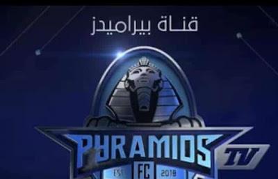 تردد قناة بيراميدز الناقل الحصري 2018