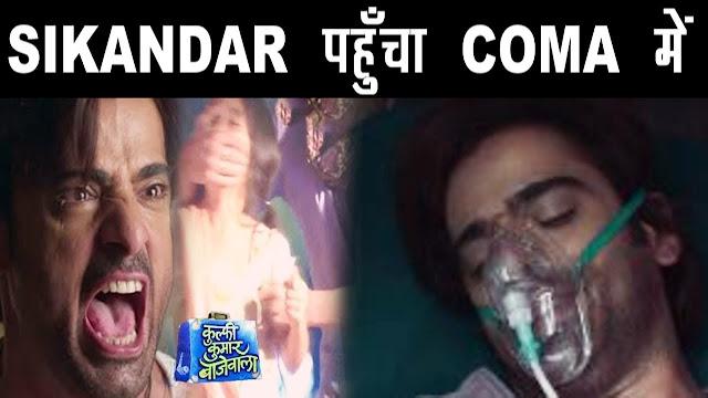 Heart Broken Twist : New Entry, Kulfi and Sikandar's separation dhamaka ahead in Kulfi Kumar Bajewala