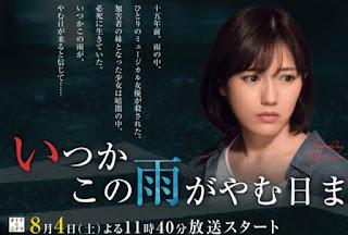 Watanabe Mayu - Itsuka Kono Ame ga Yamu Hi Made.jpg