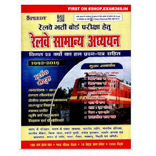 Speedy Railway Samanya Adhayan (General Knowledge) 1260 Sets [Hindi]