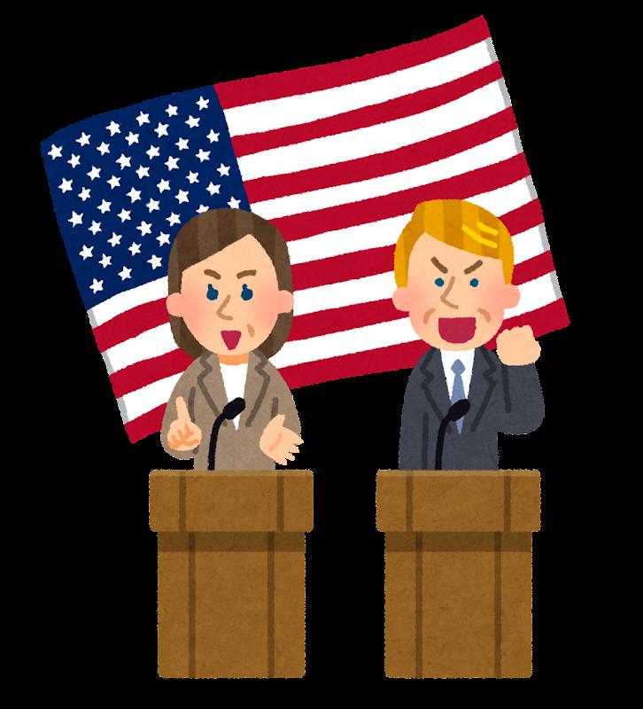 アメリカの大統領選挙のイラスト かわいいフリー素材集 いらすとや
