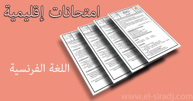 امتحانات مادة اللغة الفرنسية للسنة السادسة