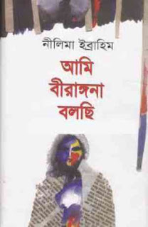 আমি বীরাঙ্গনা বলছি - নীলিমা ইব্রাহিম Ami Birangona Bolsi pdf online