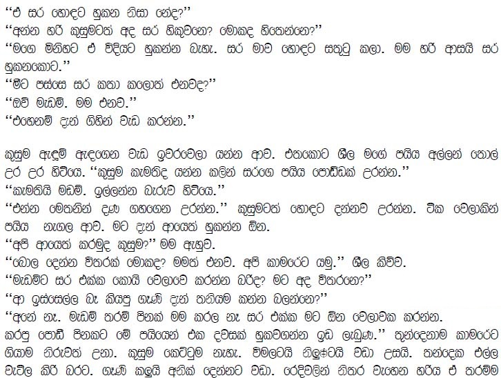 Sinhala Wela Katha Full Chithra