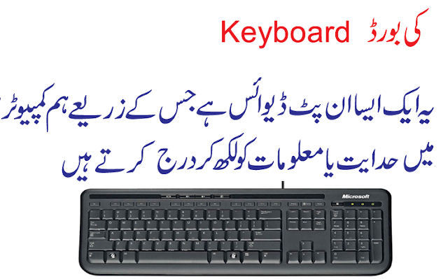 what is keyboard in computer