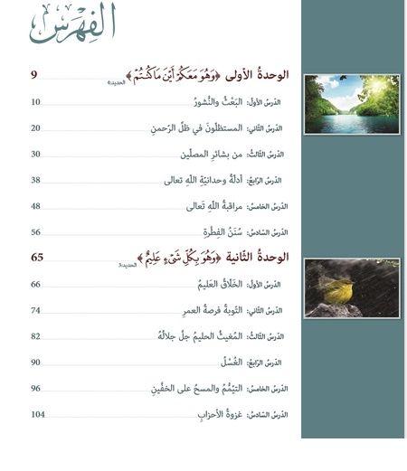 فهرس كتاب التربية الاسلامية للصف السابع الفصل الدراسى الأول 2020-2021 مدرسة الامارات