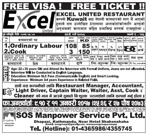 Free Visa Free Ticket Jobs in Kuwait Restaurant for Nepali, Salary 150 KD