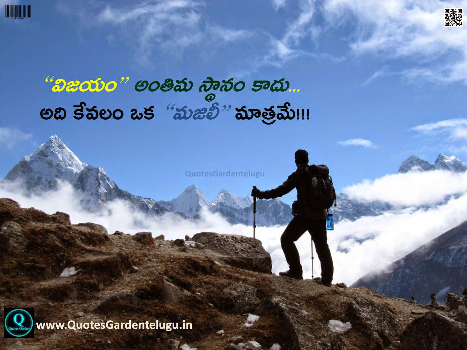 Top Telugu Victory Quotes with Beautiful images 2004151 wallpapers