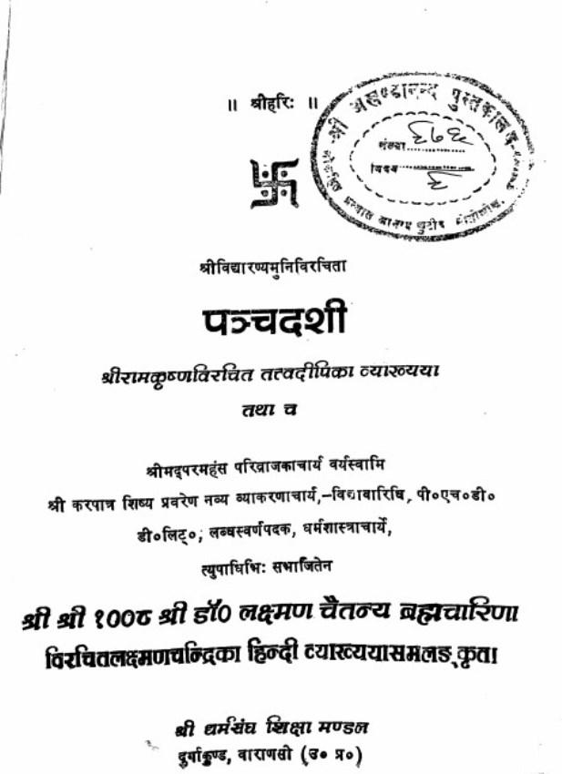 chetan bhagat books pdf in hindi free