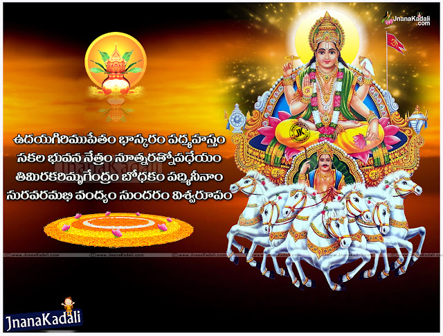 Here is Ratha saptami Greetings in telugu, Ratha saptami poems in telugu, Ratha saptami HD wallpapers in telugu, Ratha saptami Quotes in telugu, Ratha saptami sms in telugu, Ratha saptami messages in telugu, Ratha saptami Whatsapp status in telugu, Best Ratha saptami Greetings in telugu, Best Ratha saptami poems in telugu,Best Ratha saptami HD wallpapers in telugu, Best Ratha saptami Quotes in telugu, Best Ratha saptami sms in telugu, Best Ratha saptami messages in telugu,Best Ratha saptami Whatsapp status in telugu, Best Ratha saptami Greetings in telugu