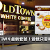 OLDTOWN 推出最新套餐!最低只需RM4.90!