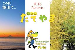 この秋 館山で。館山市観光パンフレット