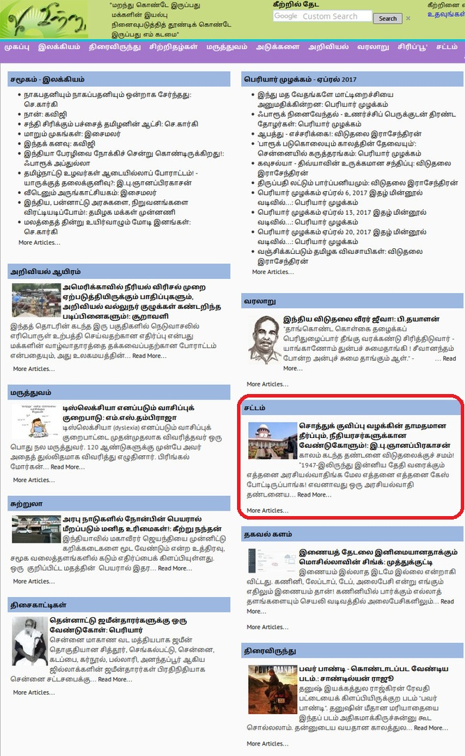 The Agasivapputhamizh article which is showcased in 'Keetru' e-zine's home page