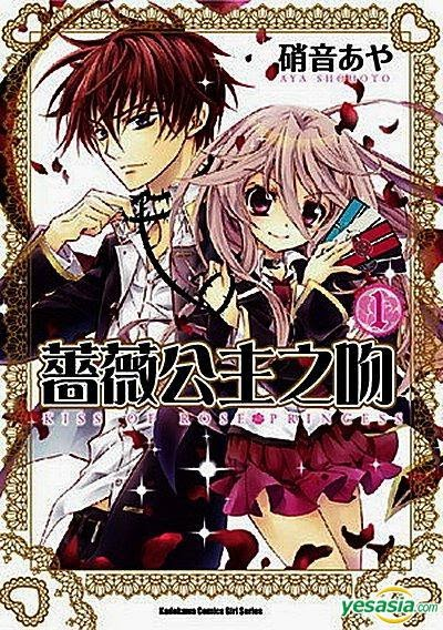 kiss of the rose princess vol 1 cover