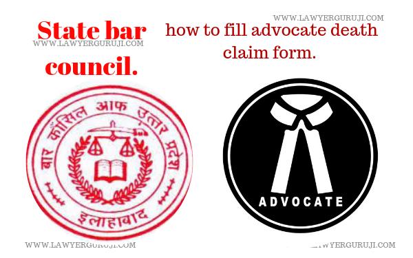 स्टेट बार कौंसिल से अधिवक्ता मृत्यु बीमा दावा कैसे प्राप्त करे ? how to get advocate death insurance claim from  State bar council